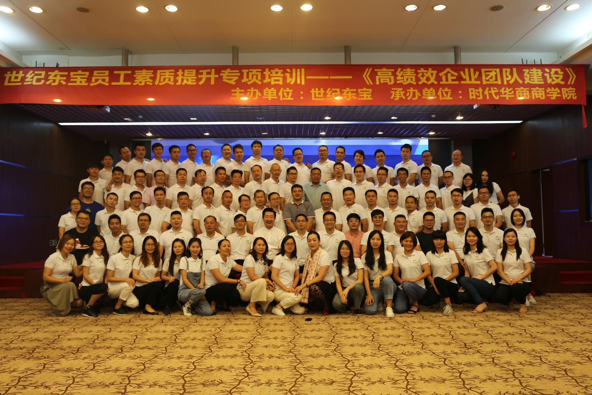 高績效企業團隊建設培訓